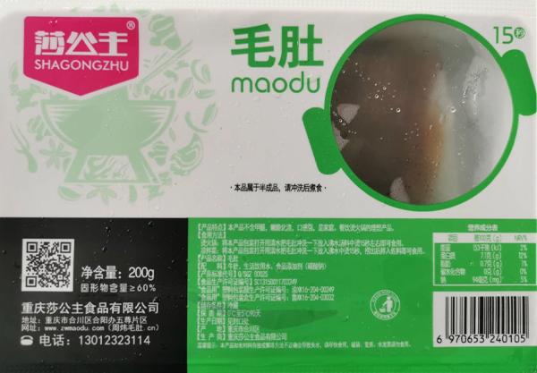 上海盒装毛肚